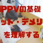 NPPVの基礎!メリット・デメリットを理解する