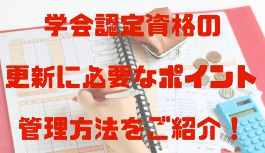 学会認定資格の更新に必要なポイント管理方法をご紹介!