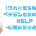 【流れ作業を防げ】ベテラン看護師から学ぶ咽頭麻酔の基礎