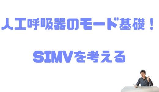 人工呼吸器のモードの基礎!SIMV(同期式間欠的強制換気)のメリット・デメリットを考える