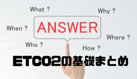 ETCO2の基礎まとめ!特徴から波形まで