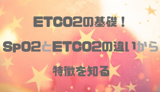 ETCO2の基礎!SpO2とETCO2の違いを知り特徴を知る