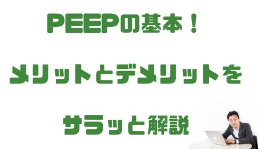 PEEP(呼気終末陽圧)の基本!メリットとデメリットをサラッと解説