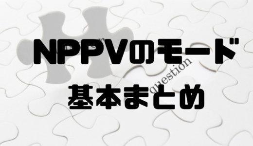 NPPVのモードの基本まとめ!適応から効果までサラッと学ぶ