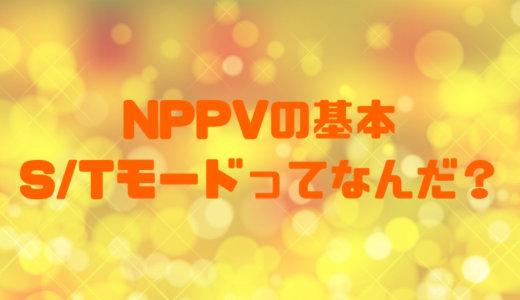 NPPVのモードの基本|S/Tモードの特徴や適応を知る