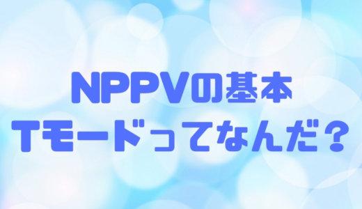 NPPVのモードの基本|Tモードの特徴や適応を知る
