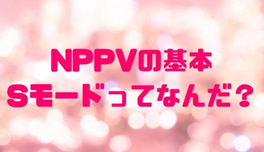 NPPVのモードの基本|Sモードの特徴や適応を知る