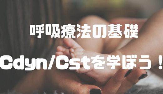 呼吸療法の基礎|動的/静的コンプライアンス(Cdyn/Cst)の意味と計算方法を知ろう