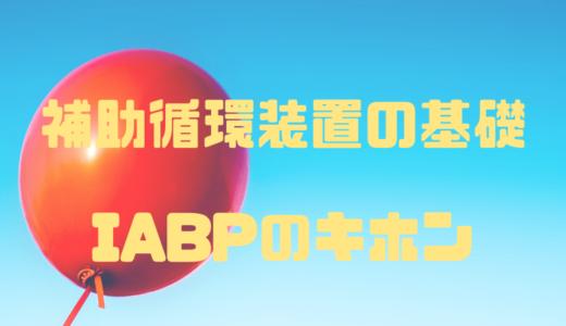 補助循環装置の基礎|大動脈バルーンポンピング(IABP)の基本のキホン