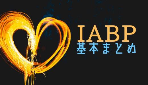補助循環装置「IABP」の基礎まとめ!適応から抜去方法までサラッと学ぶ