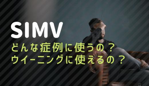 SIMV「同期式間欠的強制換気」の適応症例は?ウィーニングに向いているの?