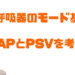 人工呼吸器のモードの基礎!CPAP(持続的気道陽圧)とPSV(圧支持換気)のメリット・デメリットを考える